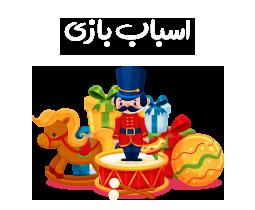 صفحه نخست-کودک – فروشگاه آف 724 – شهریور