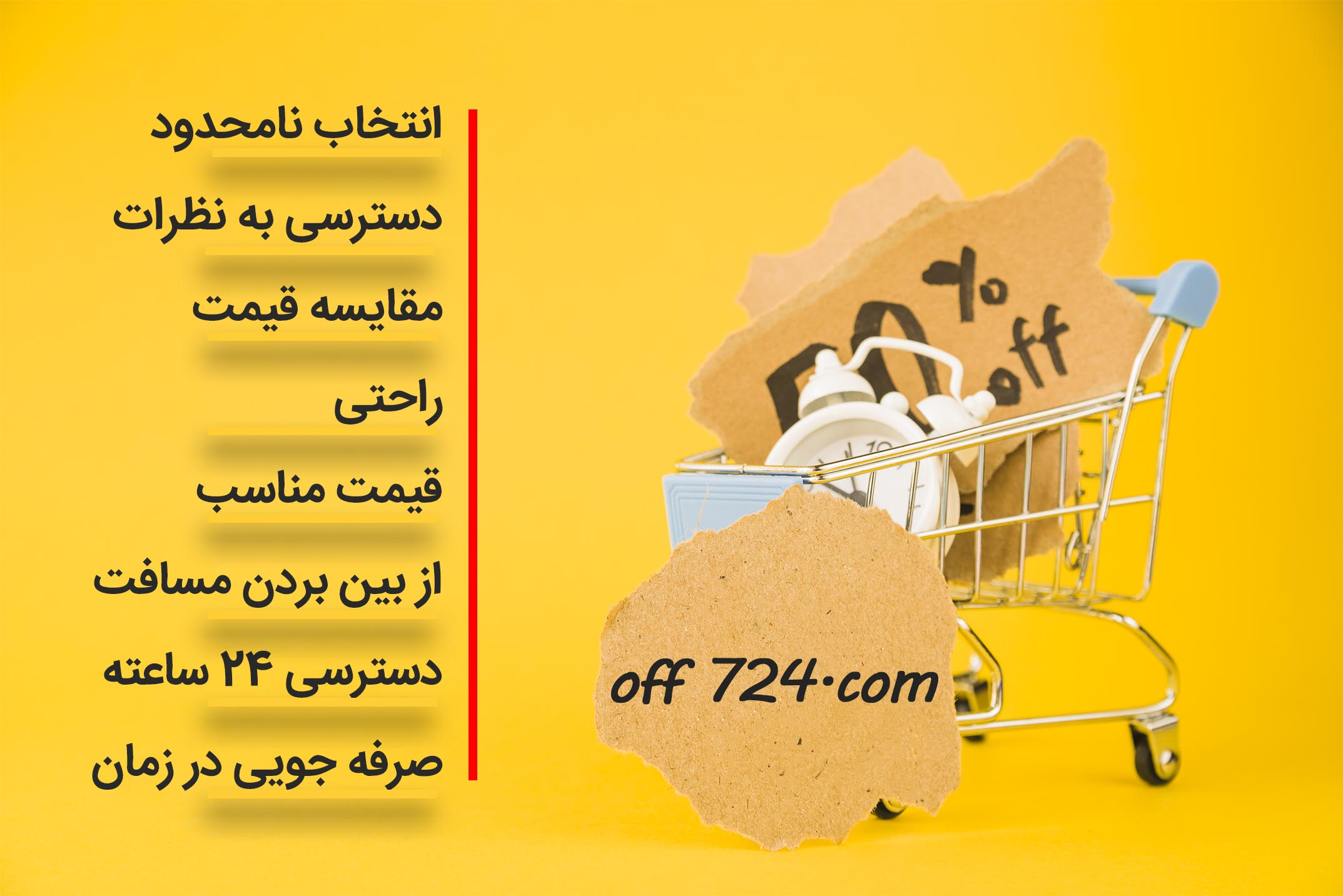 خرید آنلاین: چگونه در خرید آنلاین از خود محافظت کنیم؟